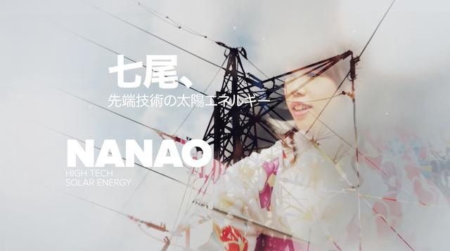 Nanao, high tech solar energy